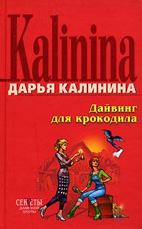 Секреты дамской охоты. Смешные детективы Д.Калининой