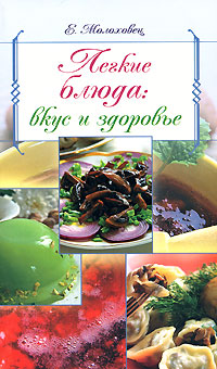 Легкие блюда: вкус и здоровье Молоховец Е.