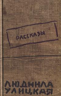 Большая литература. Людмила Улицкая