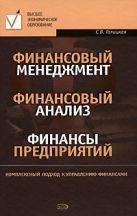 Галицкая С.В. - Финансовый менеджмент. Финансовый анализ. Финансы предприятий: учебное пособие' обложка книги