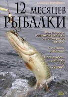 Горяйнов А.Г. - 12 месяцев рыбалки' обложка книги
