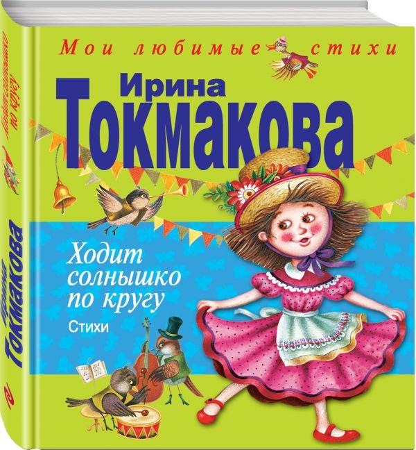 Ходит солнышко по кругу Токмакова И.П.