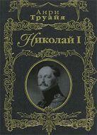 Труайя А. - Николай I' обложка книги