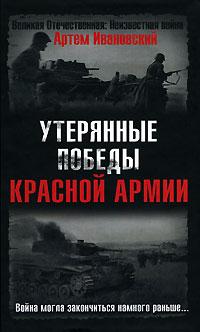 Утерянные победы Красной Армии. Война могла закончиться намного раньше...