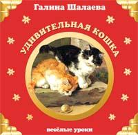 Удивительная кошка Шалаева Г.П.