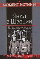 Кошута В.А. - Явка в Швеции' обложка книги