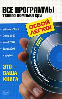 Все программы твоего компьютера 2008. (+CD с видеокроком)
