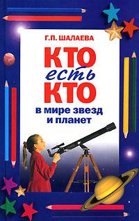 Кто есть кто в мире звезд и планет Шалаева Г.П.