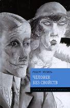 Музиль Р. - Человек без свойств' обложка книги