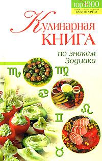 Кулинарная книга по знакам Зодиака