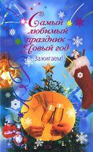 Авдеева М.К. - Самый любимый праздник - Новый год. Зажигаем!' обложка книги