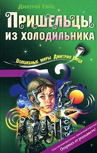 Пришельцы из холодильника Емец Д.А.