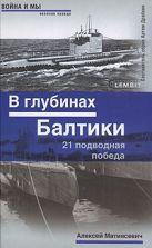 Матиясевич А.М. - В глубинах Балтики. 21 подводная победа' обложка книги