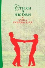 Стихи о любви Рубальская Л.А.