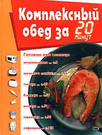 Комплексный обед за 20 минут Белова А.