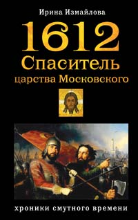 Историко-приключенческий роман