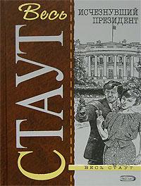 Исчезнувший президент: детективные романы