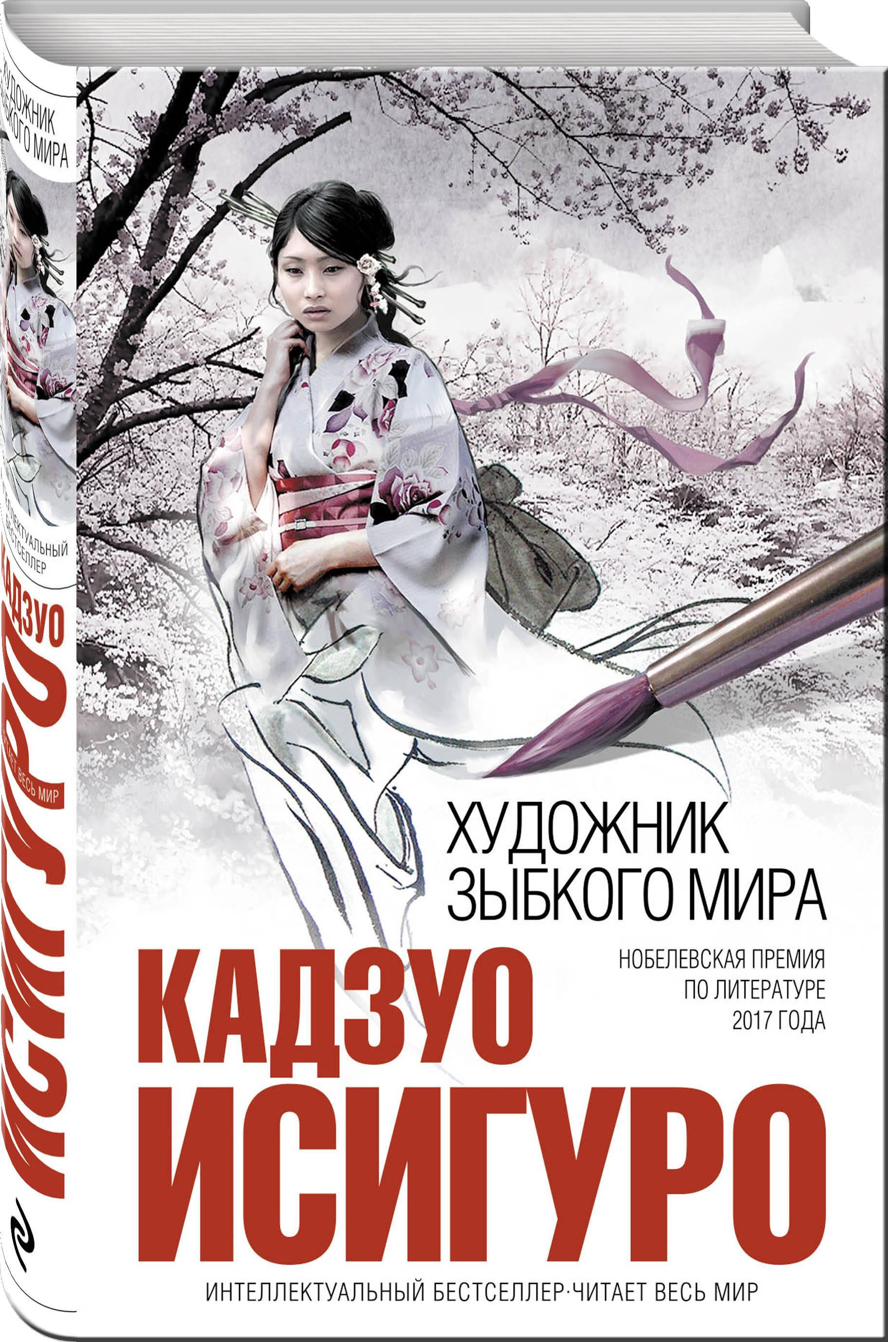 Кадзуо Исигуро Художник зыбкого мира