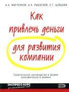 Марченков А.А., Рысалиев А.К., Шевцова С.Г. - Как привлечь деньги для развития компании' обложка книги