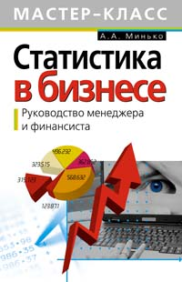 Статистика в бизнесе. Руководство менеджера и финансиста