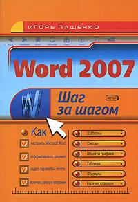 Word 2007. Шаг за шагом - фото 1