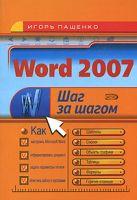 Пащенко И.Г. - Word 2007. Шаг за шагом' обложка книги