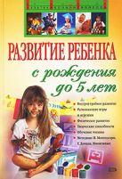 Дмитриева В.Г. - Развитие ребенка с рождения до 5 лет' обложка книги