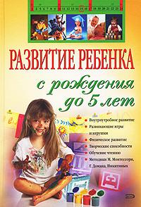 Развитие ребенка с рождения до 5 лет Дмитриева В.Г.