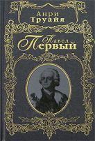 Труайя А. - Павел Первый' обложка книги