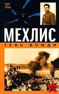 Великая Отечественная. Советские полководцы