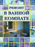 Мозаин С.Ю. - Ремонт в ванной комнате' обложка книги