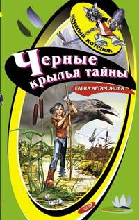 Черные крылья тайны Артамонова Е.В.