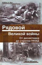 Назаров Ю.А. - Рядовой Великой войны. От десантника до стрелка НКВД' обложка книги
