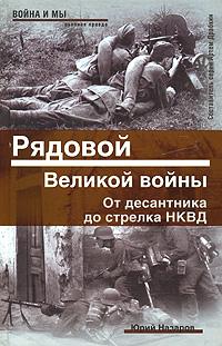 Рядовой Великой войны. От десантника до стрелка НКВД