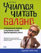 Пятов М.Л. - Учимся читать баланс' обложка книги