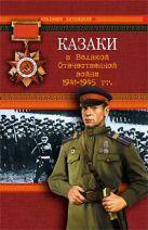 Пятницкий В.И. - Казаки в Великой Отечественной войне 1941-1945 гг.' обложка книги