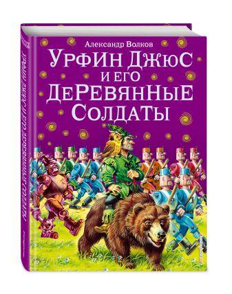Александр Волков - Урфин Джюс и его деревянные солдаты (ил. В. Канивца) обложка книги