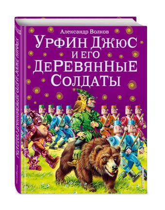 Урфин Джюс и его деревянные солдаты Александр Волков