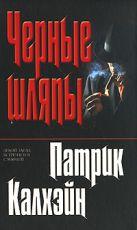 Калхейн П. - Черные шляпы' обложка книги