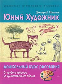 Юный художник Иванов Д.Л.