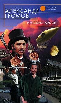 Громов А.Н. - Русский аркан обложка книги