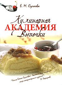 Кулинарная академия выпечки Сучкова Е.М.