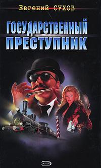 Государственный преступник Сухов Е.
