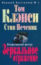 Клэнси Т., Печеник С. - Оперативный центр: Зеркальное отражение' обложка книги