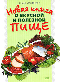Новая книга о вкусной и полезной пище