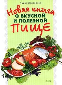 Новая книга о вкусной и полезной пище Ляховская Л.П.