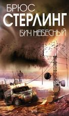 Стерлинг Б. - Бич небесный' обложка книги