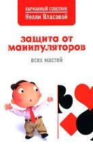 Власова Н.М. - Защита от манипуляторов всех мастей' обложка книги