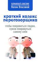 Власова Н.М. - Краткий кодекс переговорщика' обложка книги