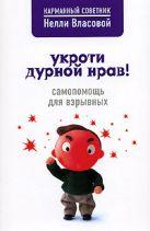 Власова Н.М. - Укроти дурной нрав! Самопомощь для взрывных' обложка книги